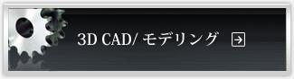 3D CAD/モデリング