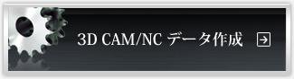 3D CAM/NC データ作成